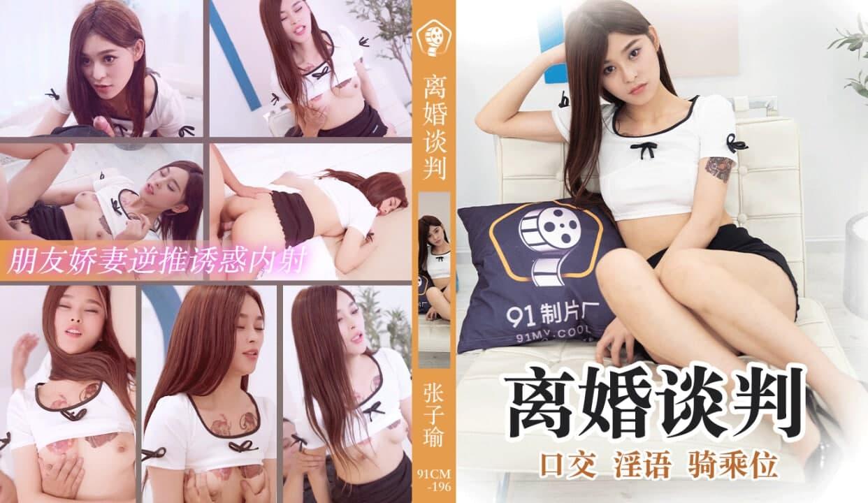91CM-197 离婚谈判-张子瑜